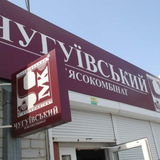 объемные буквы для турбоатома в Харькове