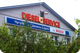 наружная реклама для дизель сервиса