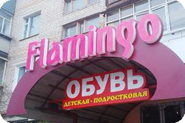 flamingo titul