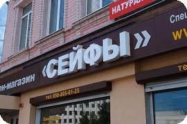 """Объемные буквы для специализированного магазина """"Сейфы"""""""