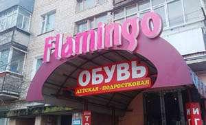 """Объемные световые буквы """"Фламинго"""""""