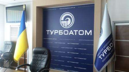 turboatom1