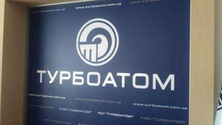 turboatom3