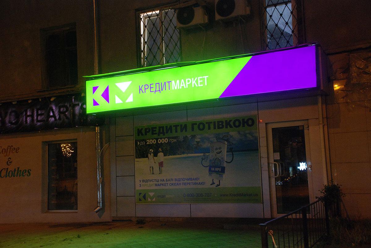 световая вывеска для кредит маркета