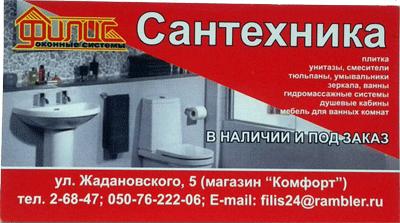 визитка сантехника