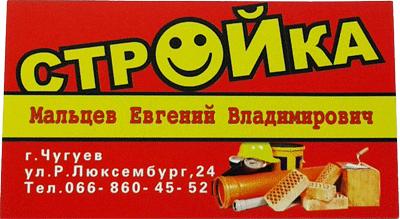 визитка стройка