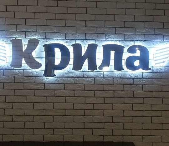 """световые буквы для фаст-фуда """"Крила"""""""