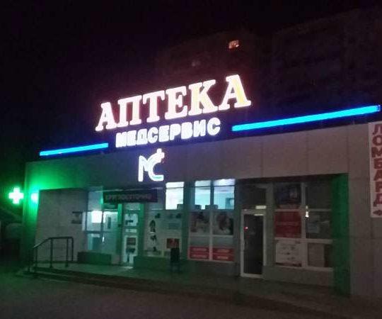 Объемные буквы для аптеки