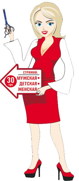 Ростовая фигура для парикмахерской