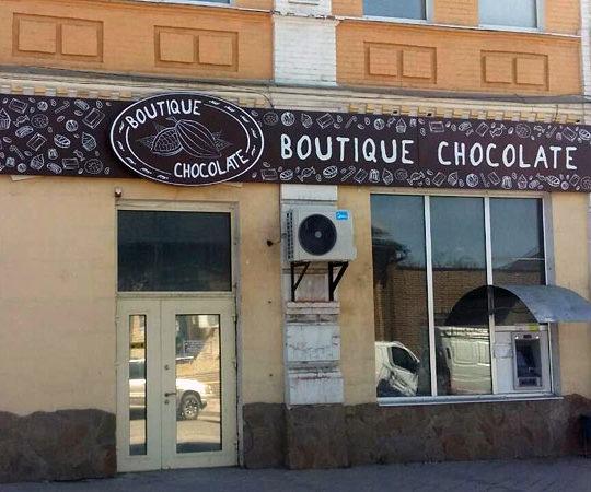 не световая вывеска для бутика шоколад