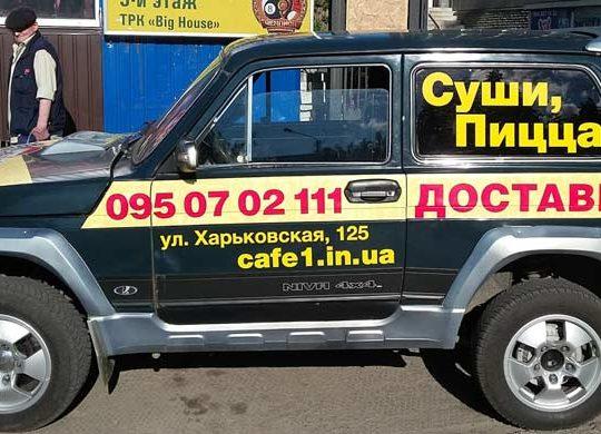 реклама для кафе 1