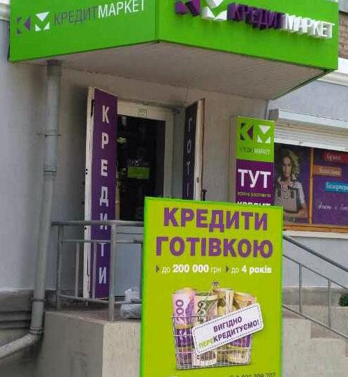 объемные буквы для кредит-маркета в г. Шостка