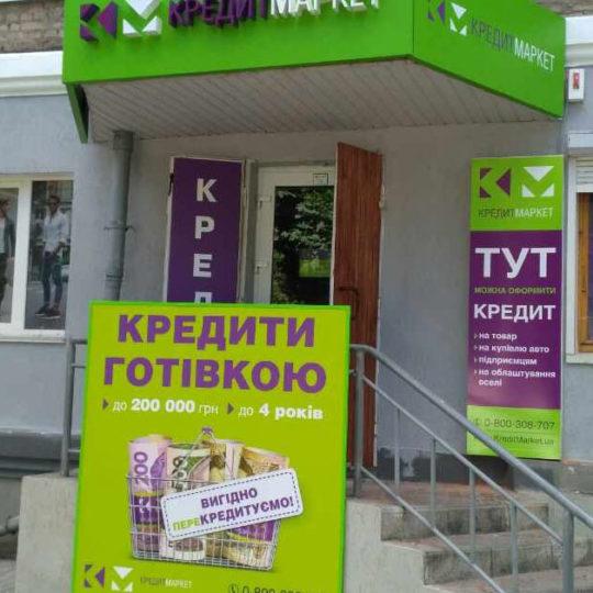 оформление вывесками кредит-маркета в г. Шостка
