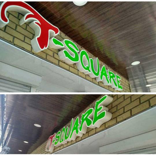 вывеска с объемными световыми буквами T-square