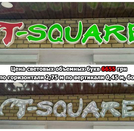 световые объемные буквы для фастфуда T-square