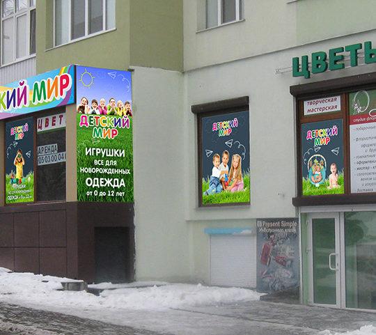"""наружная реклама для магазина """"детский мир"""""""