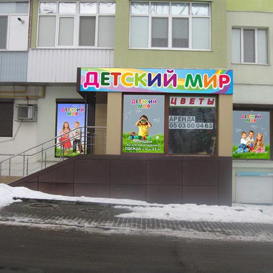 Брендирование магазина «Детский Мир»