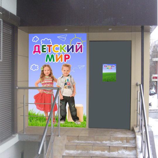 баннер на входе магазина — наружная реклама в Харькове