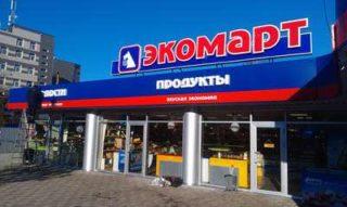 """Оформление продуктового магазина """"Экомарт"""""""