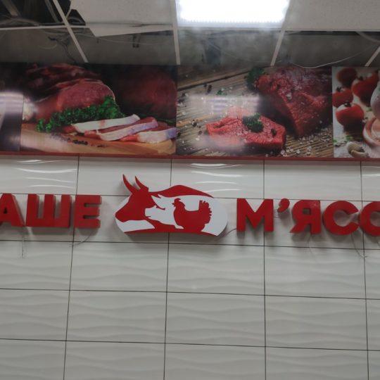 лайтбокс для мясного магазина