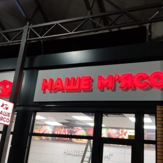 вывеска для магазина в Харькове