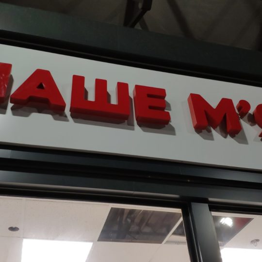 световые объемные буквы для магазина в Харькове