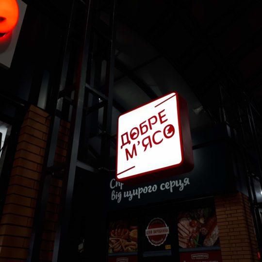 Логотип с подсветкой для магазина