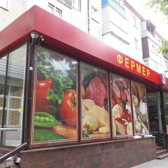оформление витрин мясного магазина в Чугуеве