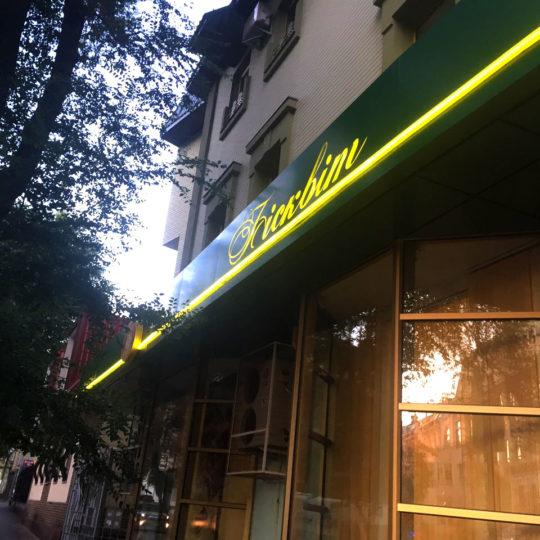 вывеска для магазина Харьковская бисквитная фабрика