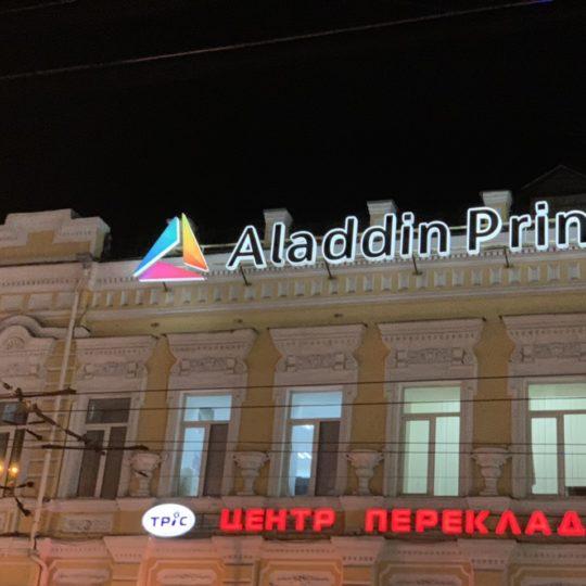 вывеска на здание для Аладдин принт