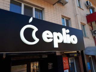световые буквы для магазина Eplio