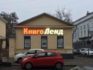 Световые буквы для магазина КнигоЛенд