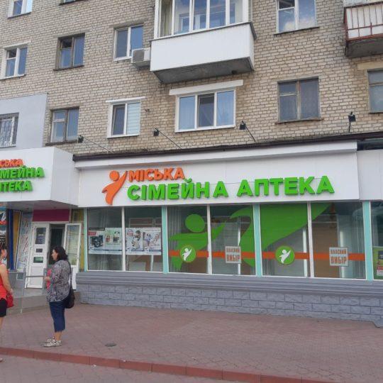 вывеска для аптеки в Харькове