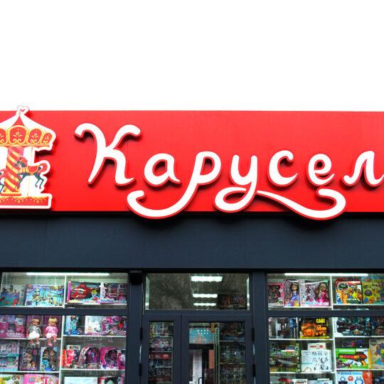 вывеска магазина игрушки