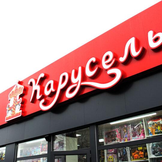 Объемные буквы для детского магазина игрушек