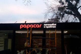 вывеска для автомагазина Папакар