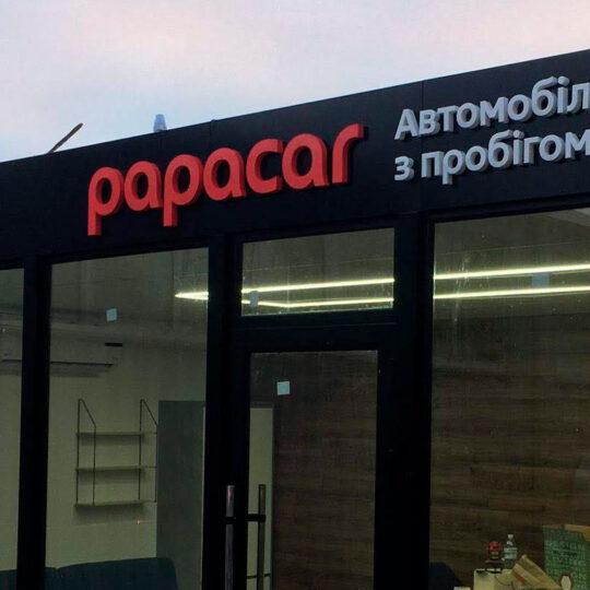 вывеска для автомагазина Papacar